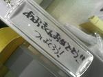 しゅくじ.jpg