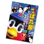 dvd_tsubakuro02.jpg