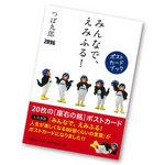post_tubakuro-emifulu.jpg