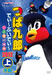 tsubakuro_2012-fh_dvd.jpg